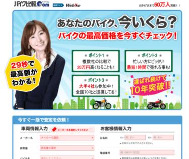 バイク比較.comの評判・口コミは良い?実績豊富で安心!